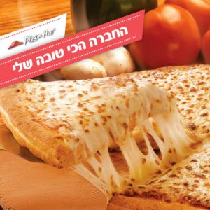 Eilat Pizzeria Pizza Hut